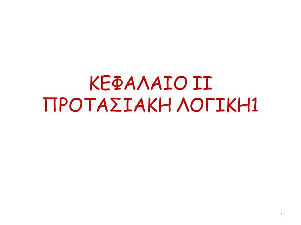 ΚΕΦΑΛΑΙΟ ΙΙ ΠΡΟΤΑΣΙΑΚΗ ΛΟΓΙΚΗ1 1
