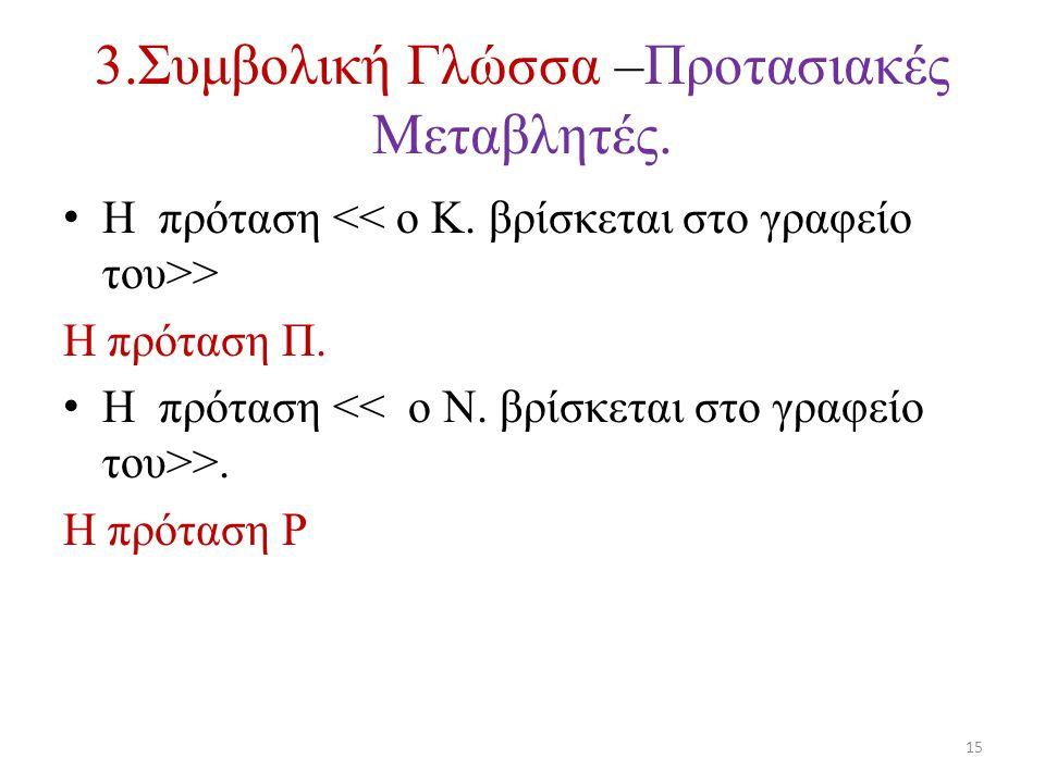 3.Συμβολική Γλώσσα –Προτασιακές Μεταβλητές. Η πρόταση > Η πρόταση Π. Η πρόταση >. Η πρόταση Ρ 15