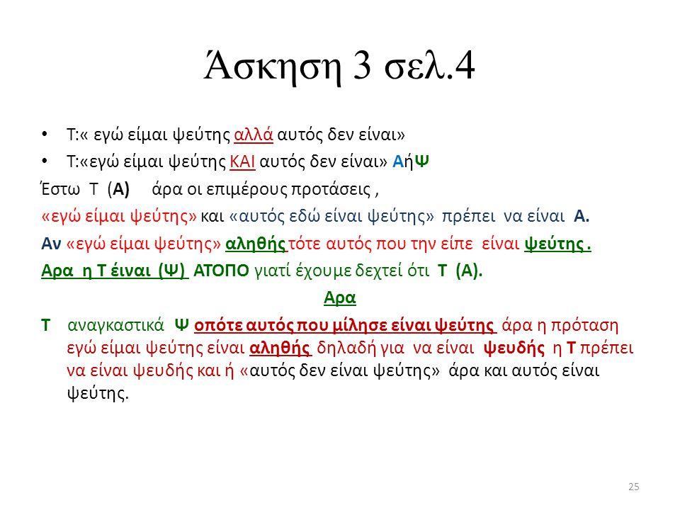 Άσκηση 3 σελ.4 Τ:« εγώ είμαι ψεύτης αλλά αυτός δεν είναι» Τ:«εγώ είμαι ψεύτης ΚΑΙ αυτός δεν είναι» ΑήΨ Έστω Τ (Α) άρα οι επιμέρους προτάσεις, «εγώ είμ