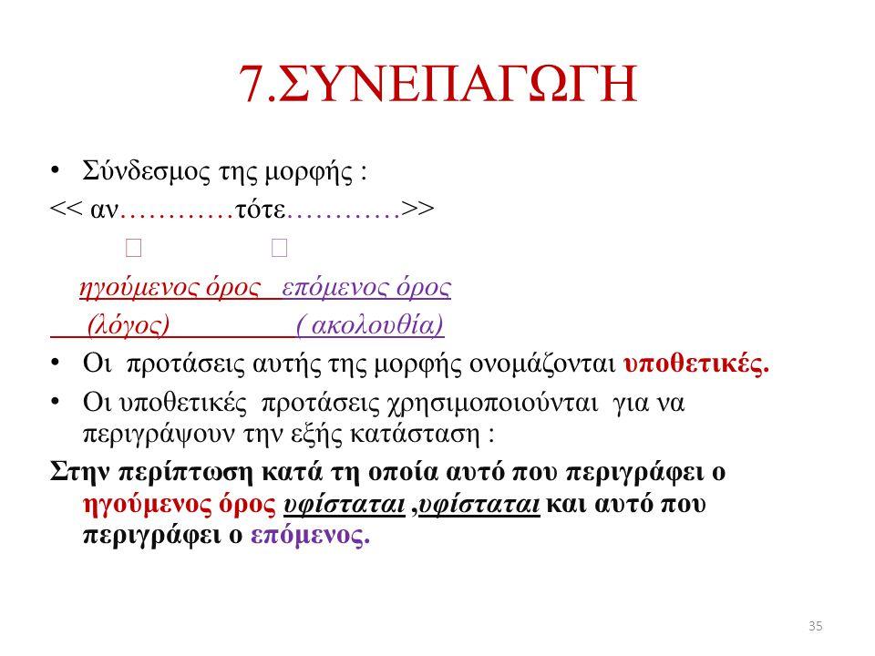 7.ΣΥΝΕΠΑΓΩΓΗ Σύνδεσμος της μορφής : > ηγούμενος όρος επόμενος όρος (λόγος) ( ακολουθία) Οι προτάσεις αυτής της μορφής ονομάζονται υποθετικές. Οι υποθε