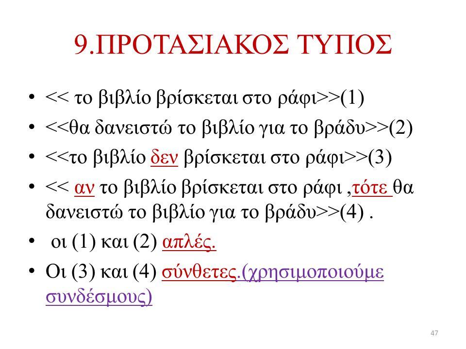 9.ΠΡΟΤΑΣΙΑΚΟΣ ΤΥΠΟΣ >(1) >(2) >(3) >(4). οι (1) και (2) απλές. Οι (3) και (4) σύνθετες.(χρησιμοποιούμε συνδέσμους) 47