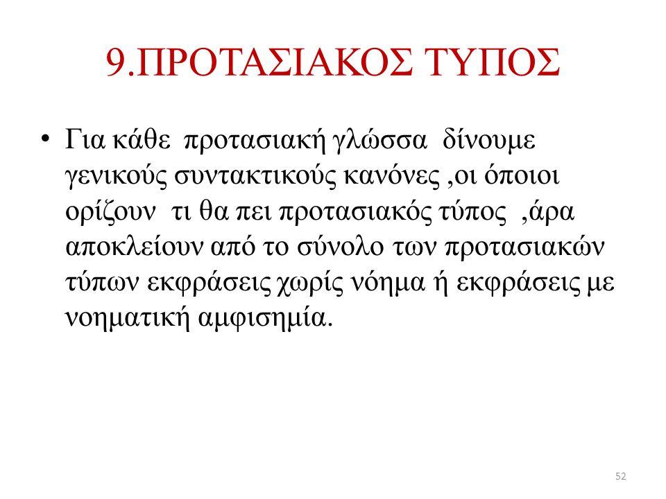 9.ΠΡΟΤΑΣΙΑΚΟΣ ΤΥΠΟΣ Για κάθε προτασιακή γλώσσα δίνουμε γενικούς συντακτικούς κανόνες,οι όποιοι ορίζουν τι θα πει προτασιακός τύπος,άρα αποκλείουν από