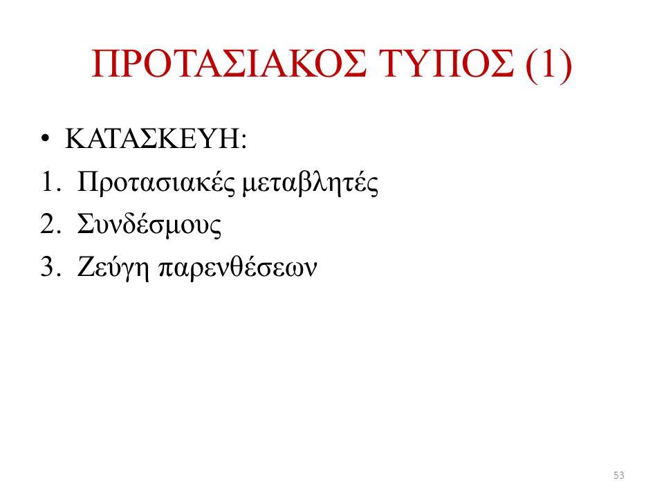 ΠΡΟΤΑΣΙΑΚΟΣ ΤΥΠΟΣ (1) ΚΑΤΑΣΚΕΥΗ: 1.Προτασιακές μεταβλητές 2.Συνδέσμους 3.Ζεύγη παρενθέσεων 53