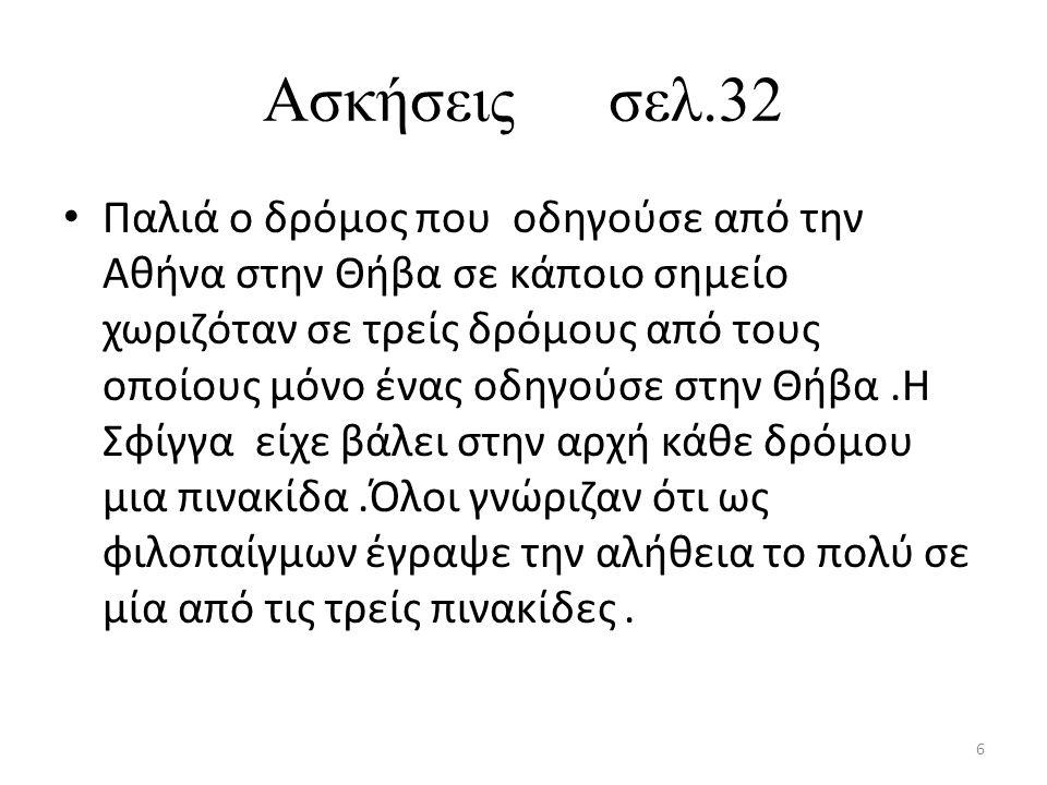 Ασκήσεις σελ.32 Παλιά ο δρόμος που οδηγούσε από την Αθήνα στην Θήβα σε κάποιο σημείο χωριζόταν σε τρείς δρόμους από τους οποίους μόνο ένας οδηγούσε στ