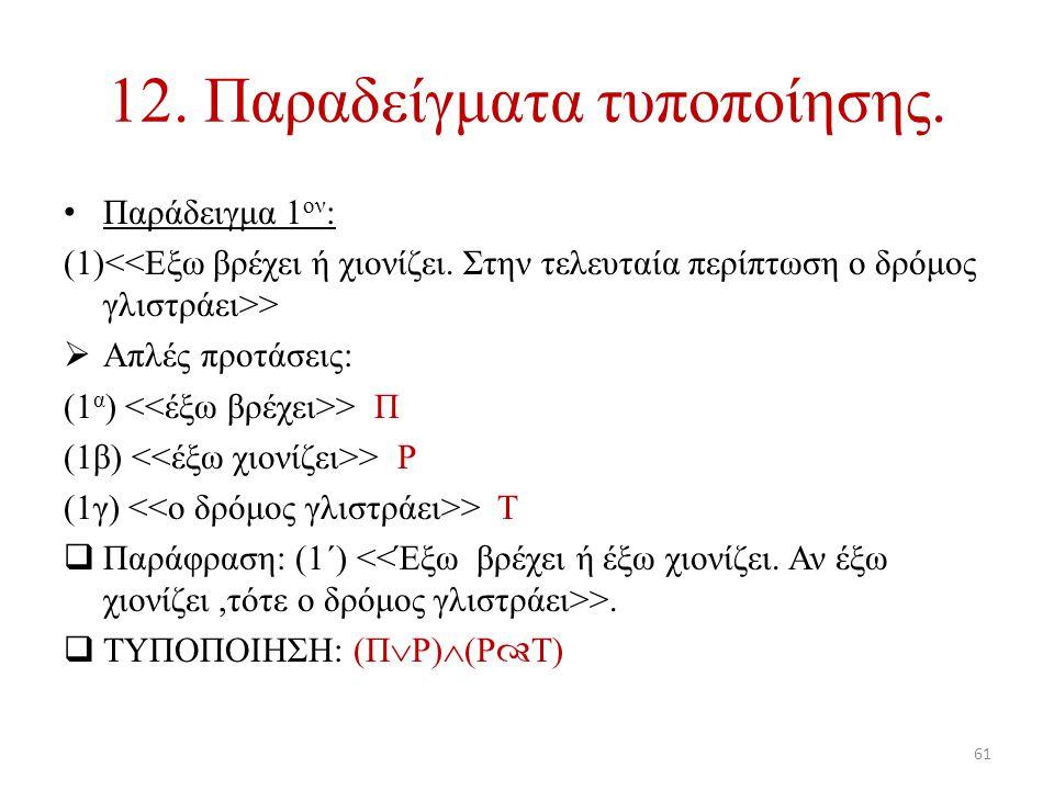 12. Παραδείγματα τυποποίησης. Παράδειγμα 1 ον : (1) >  Απλές προτάσεις: (1 α ) > Π (1β) > Ρ (1γ) > Τ  Παράφραση: (1΄) >.  ΤΥΠΟΠΟΙΗΣΗ: (Π  Ρ)  (Ρ