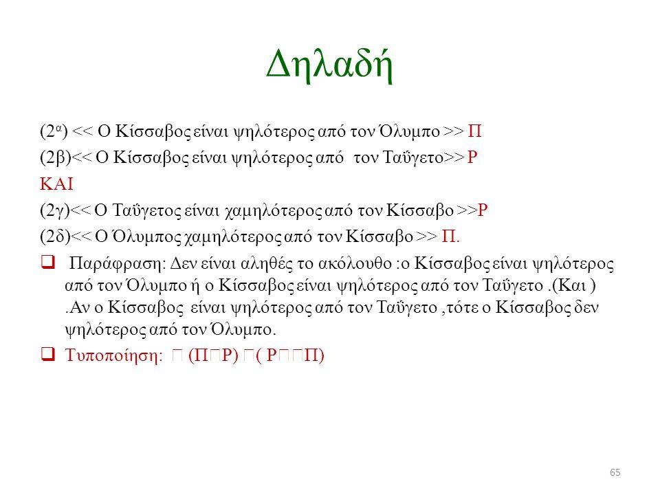 Δηλαδή (2 α ) > Π (2β) > Ρ ΚΑΙ (2γ) >Ρ (2δ) > Π.  Παράφραση: Δεν είναι αληθές το ακόλουθο :ο Κίσσαβος είναι ψηλότερος από τον Όλυμπο ή ο Κίσσαβος είν