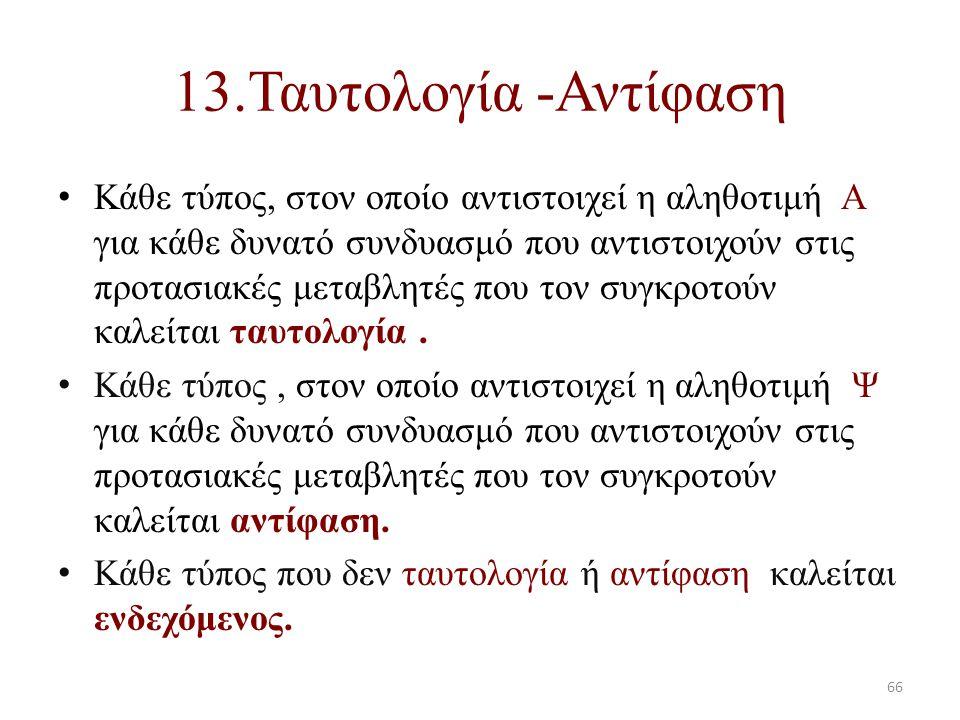 13.Ταυτολογία -Αντίφαση Κάθε τύπος, στον οποίο αντιστοιχεί η αληθοτιμή Α για κάθε δυνατό συνδυασμό που αντιστοιχούν στις προτασιακές μεταβλητές που το