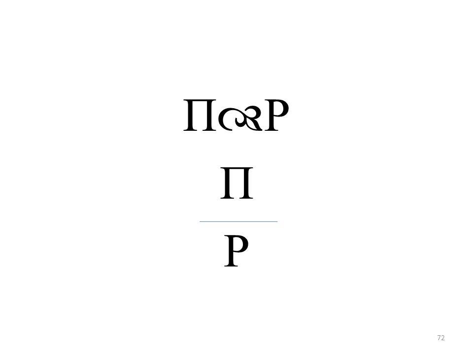 ΠΡΠΡΠΡΠΡ 72