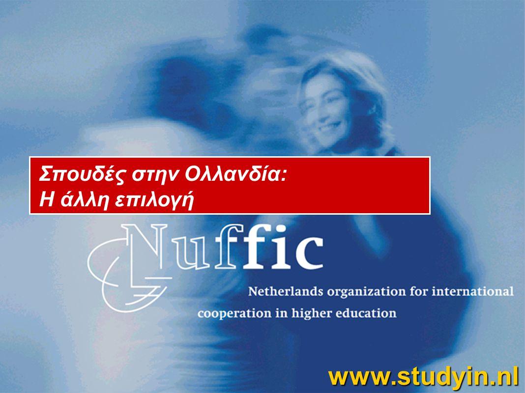 Σπουδές στην Ολλανδία: Η άλλη επιλογή www.studyin.nl