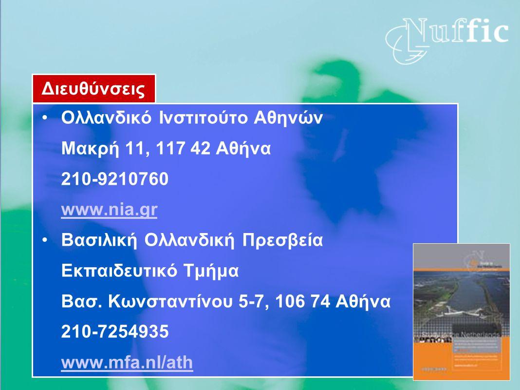 Διευθύνσεις Ολλανδικό Ινστιτούτο Αθηνών Μακρή 11, 117 42 Αθήνα 210-9210760 www.nia.gr Βασιλική Ολλανδική Πρεσβεία Εκπαιδευτικό Τμήμα Βασ.