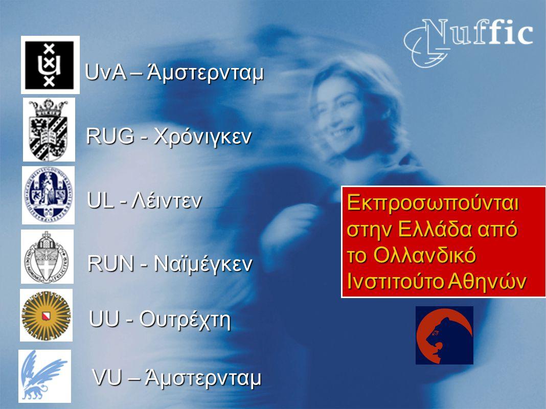 UvA – Άμστερνταμ RUG - Χρόνιγκεν RUN - Ναϊμέγκεν UL - Λέιντεν UU - Ουτρέχτη VU – Άμστερνταμ Εκπροσωπούνται στην Ελλάδα από το Ολλανδικό Ινστιτούτο Αθηνών