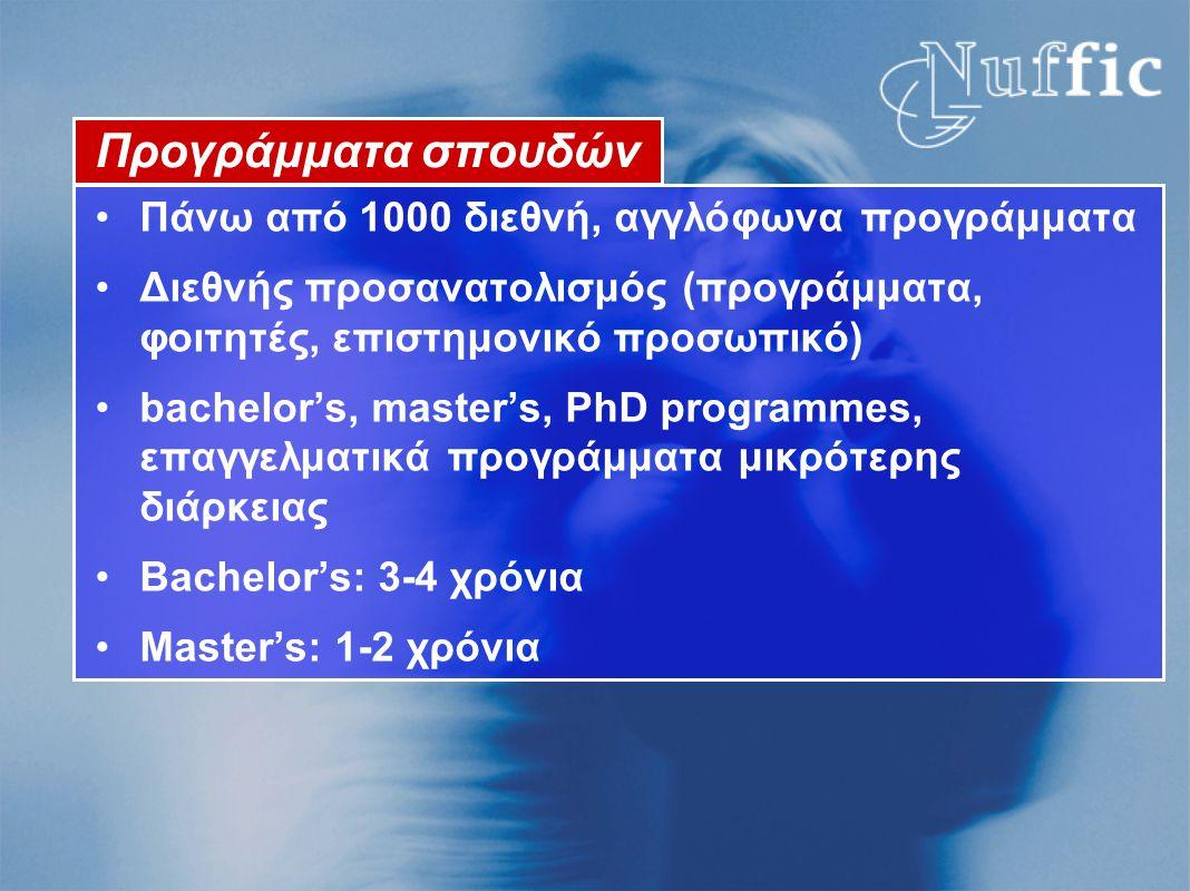 Προγράμματα σπουδών Πάνω από 1000 διεθνή, αγγλόφωνα προγράμματα Διεθνής προσανατολισμός (προγράμματα, φοιτητές, επιστημονικό προσωπικό) bachelor's, master's, PhD programmes, επαγγελματικά προγράμματα μικρότερης διάρκειας Bachelor's: 3-4 χρόνια Master's: 1-2 χρόνια