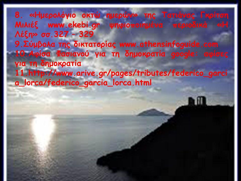 8. «Ημερολόγιο οκτώ ημερών» της Τατιάνας Γκρίτση Μιλιέξ www.ekebi.gr ψηφιοποιημένα περιοδικά «Η Λέξη» σσ.327 – 329 9.Σύμβολα της δικτατορίας www.athen