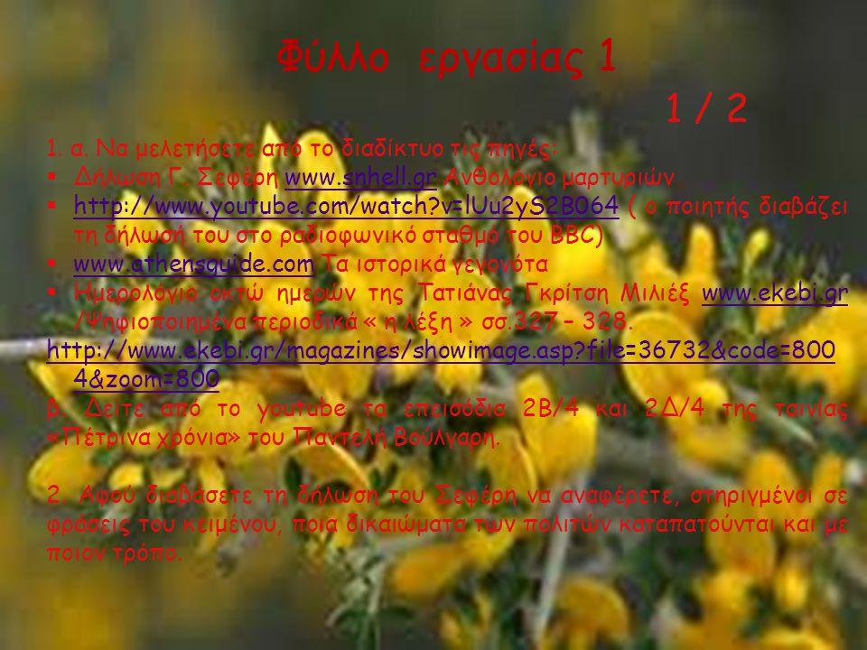 Φύλλο εργασίας 1 1 / 2 1. α. Να μελετήσετε από το διαδίκτυο τις πηγές:  Δήλωση Γ. Σεφέρη www.snhell.gr Ανθολόγιο μαρτυριώνwww.snhell.gr  http://www.