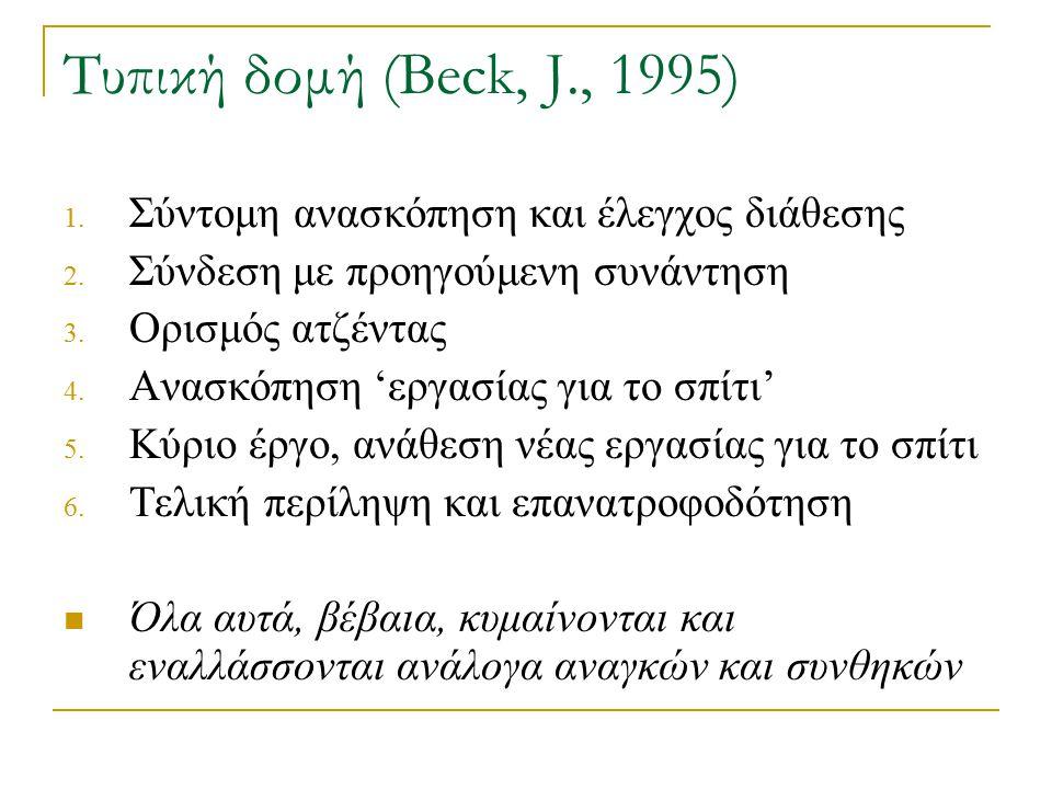 Τυπική δομή (Beck, J., 1995) 1. Σύντομη ανασκόπηση και έλεγχος διάθεσης 2. Σύνδεση με προηγούμενη συνάντηση 3. Ορισμός ατζέντας 4. Ανασκόπηση 'εργασία