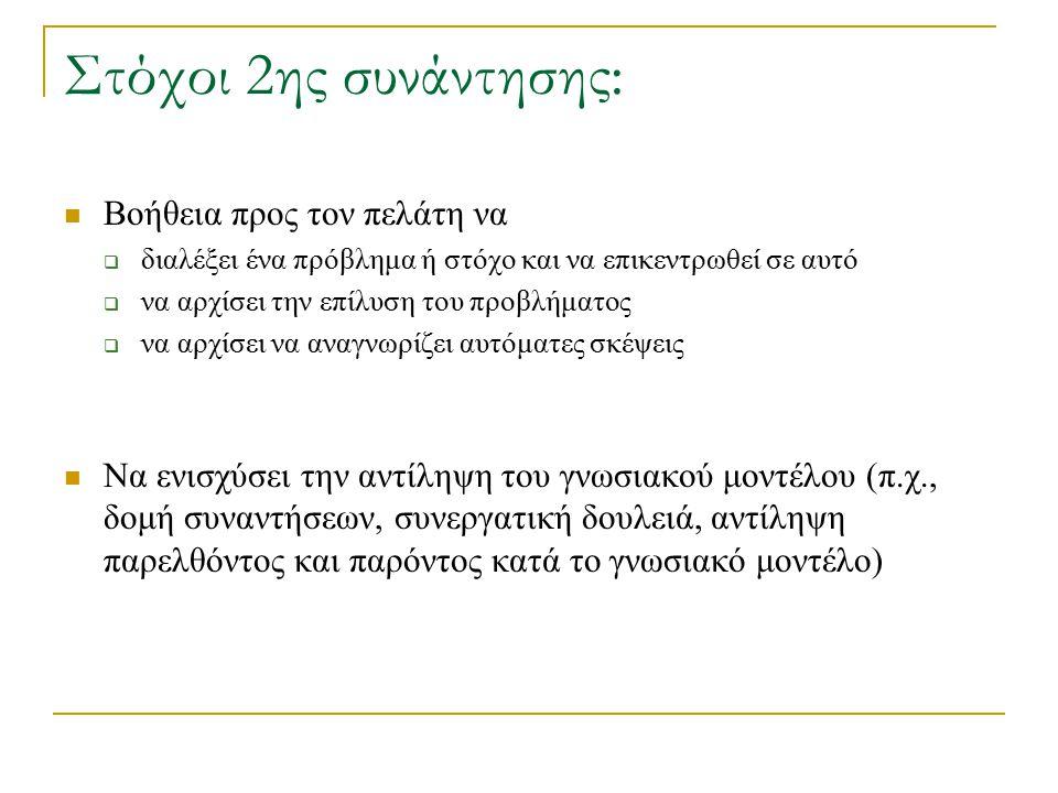 Στόχοι 2ης συνάντησης: Βοήθεια προς τον πελάτη να  διαλέξει ένα πρόβλημα ή στόχο και να επικεντρωθεί σε αυτό  να αρχίσει την επίλυση του προβλήματος