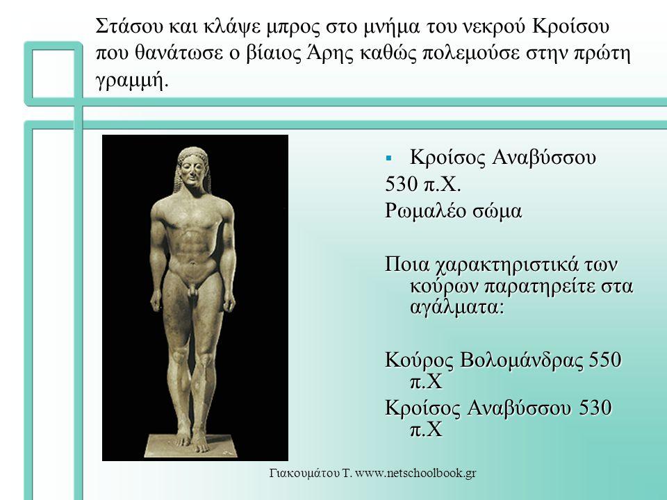 Γιακουμάτου Τ. www.netschoolbook.gr Στάσου και κλάψε μπρος στο μνήμα του νεκρού Κροίσου που θανάτωσε ο βίαιος Άρης καθώς πολεμούσε στην πρώτη γραμμή.
