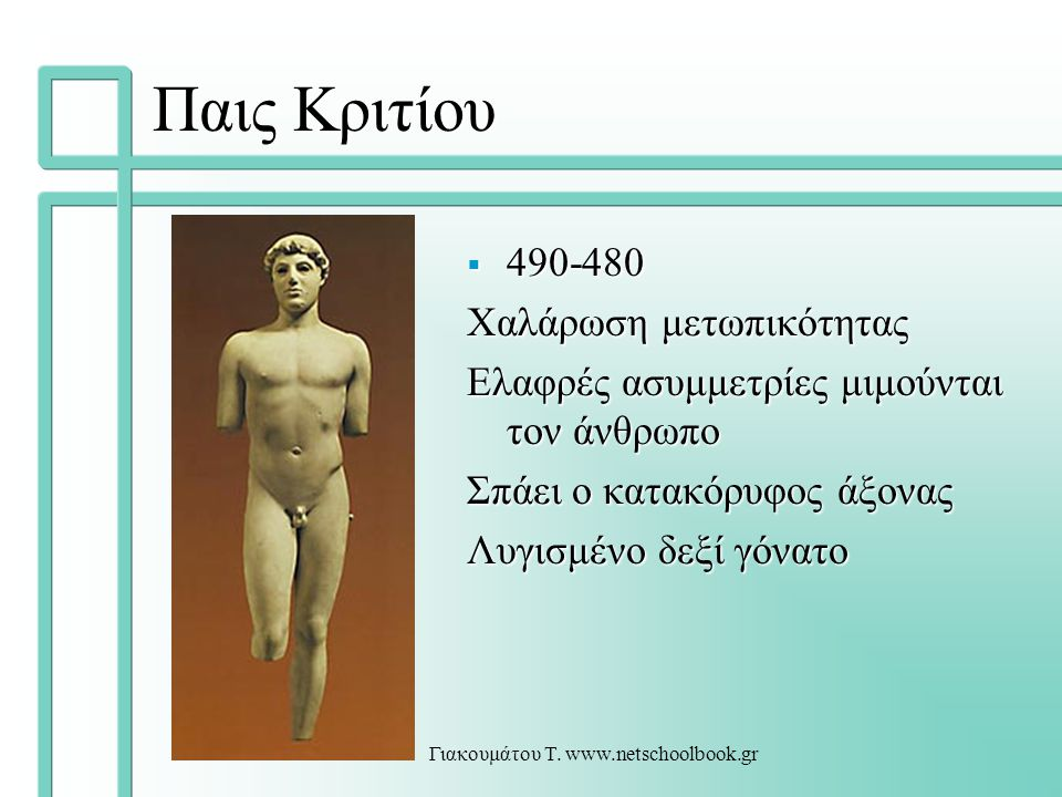 Γιακουμάτου Τ. www.netschoolbook.gr Παις Κριτίου  490-480 Χαλάρωση μετωπικότητας Ελαφρές ασυμμετρίες μιμούνται τον άνθρωπο Σπάει ο κατακόρυφος άξονας