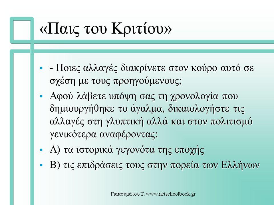 Γιακουμάτου Τ. www.netschoolbook.gr «Παις του Κριτίου»  - Ποιες αλλαγές διακρίνετε στον κούρο αυτό σε σχέση με τους προηγούμενους;  Αφού λάβετε υπόψ