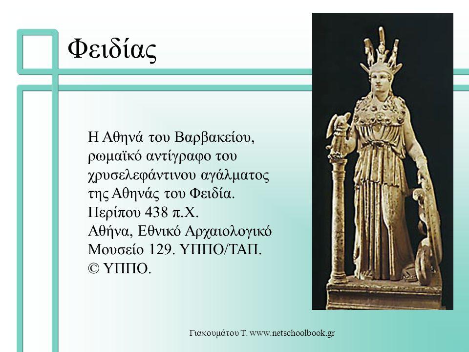 Γιακουμάτου Τ. www.netschoolbook.gr Φειδίας Η Αθηνά του Βαρβακείου, ρωμαϊκό αντίγραφο του χρυσελεφάντινου αγάλματος της Αθηνάς του Φειδία. Περίπου 438