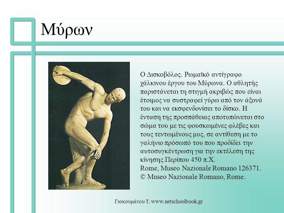 Γιακουμάτου Τ. www.netschoolbook.gr Μύρων Ο Δισκοβόλος. Ρωμαϊκό αντίγραφο χάλκινου έργου του Μύρωνα. Ο αθλητής παριστάνεται τη στιγμή ακριβώς που είνα