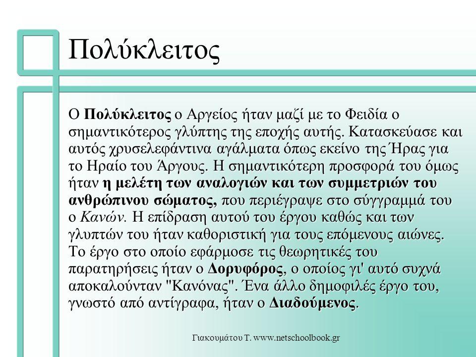 Γιακουμάτου Τ. www.netschoolbook.gr Πολύκλειτος Ο Πολύκλειτος ο Αργείος ήταν μαζί με το Φειδία ο σημαντικότερος γλύπτης της εποχής αυτής. Κατασκεύασε
