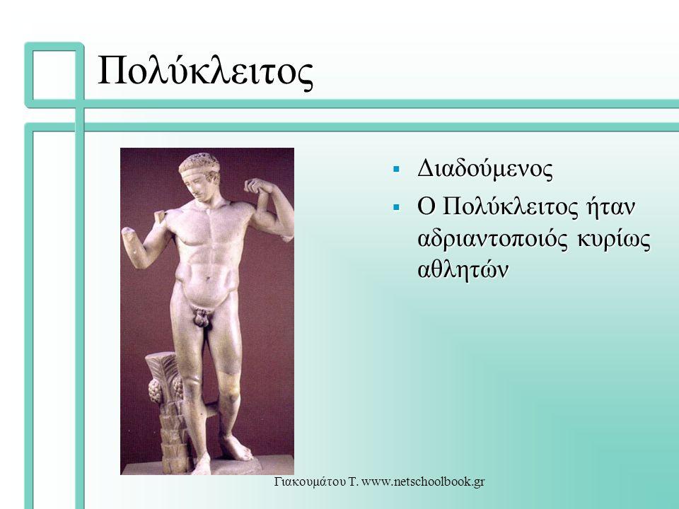 Γιακουμάτου Τ. www.netschoolbook.gr Πολύκλειτος  Διαδούμενος  Ο Πολύκλειτος ήταν αδριαντοποιός κυρίως αθλητών
