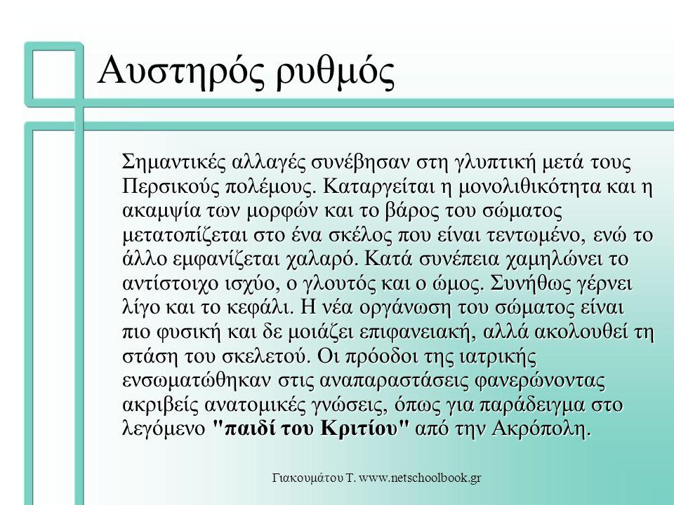 Γιακουμάτου Τ. www.netschoolbook.gr Αυστηρός ρυθμός Σημαντικές αλλαγές συνέβησαν στη γλυπτική μετά τους Περσικούς πολέμους. Καταργείται η μονολιθικότη