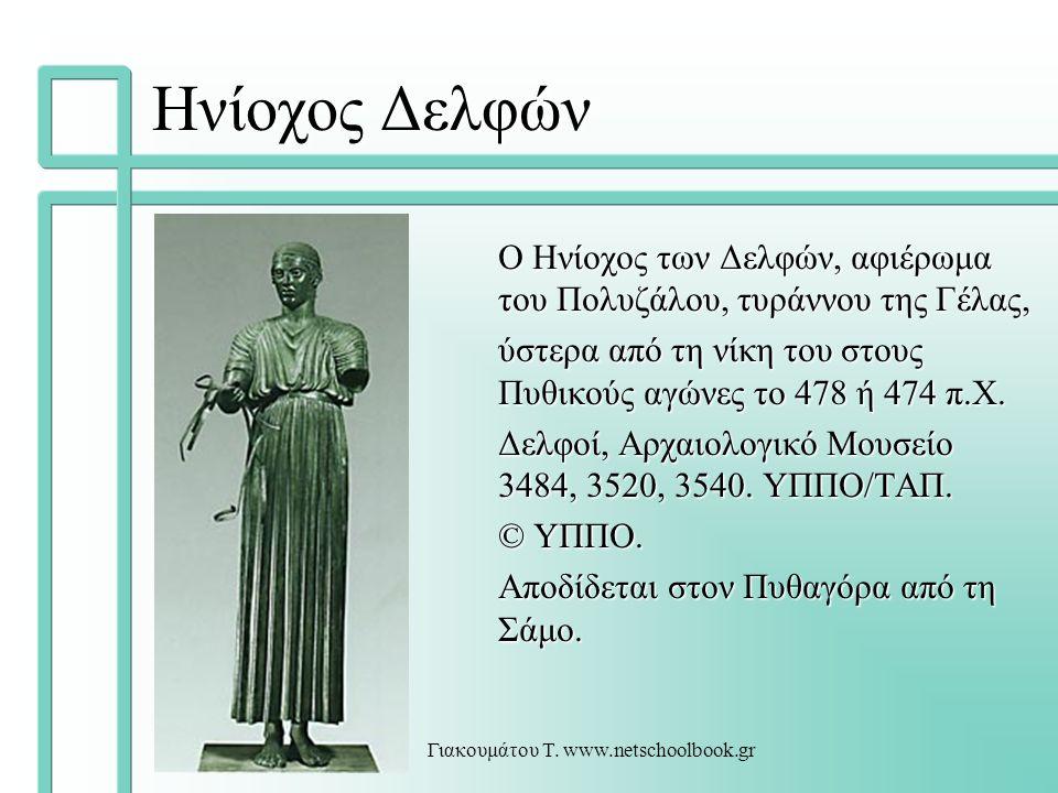 Γιακουμάτου Τ. www.netschoolbook.gr Ηνίοχος Δελφών Ο Ηνίοχος των Δελφών, αφιέρωμα του Πολυζάλου, τυράννου της Γέλας, ύστερα από τη νίκη του στους Πυθι