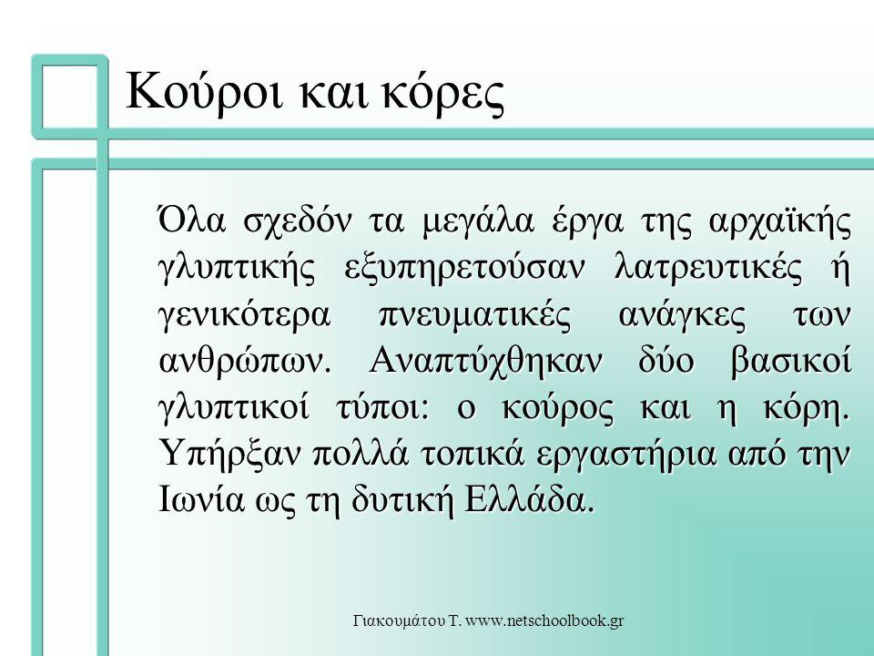 Γιακουμάτου Τ. www.netschoolbook.gr Κούροι και κόρες Όλα σχεδόν τα μεγάλα έργα της αρχαϊκής γλυπτικής εξυπηρετούσαν λατρευτικές ή γενικότερα πνευματικ