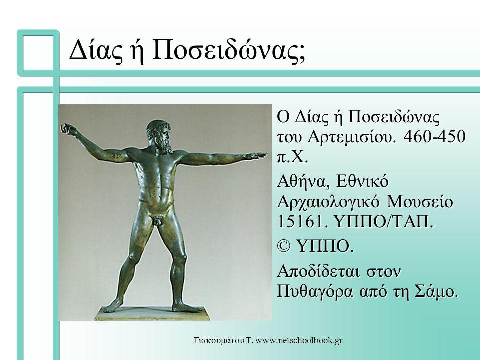 Γιακουμάτου Τ. www.netschoolbook.gr Δίας ή Ποσειδώνας; Ο Δίας ή Ποσειδώνας του Αρτεμισίου. 460-450 π.Χ. Αθήνα, Εθνικό Αρχαιολογικό Μουσείο 15161. ΥΠΠΟ