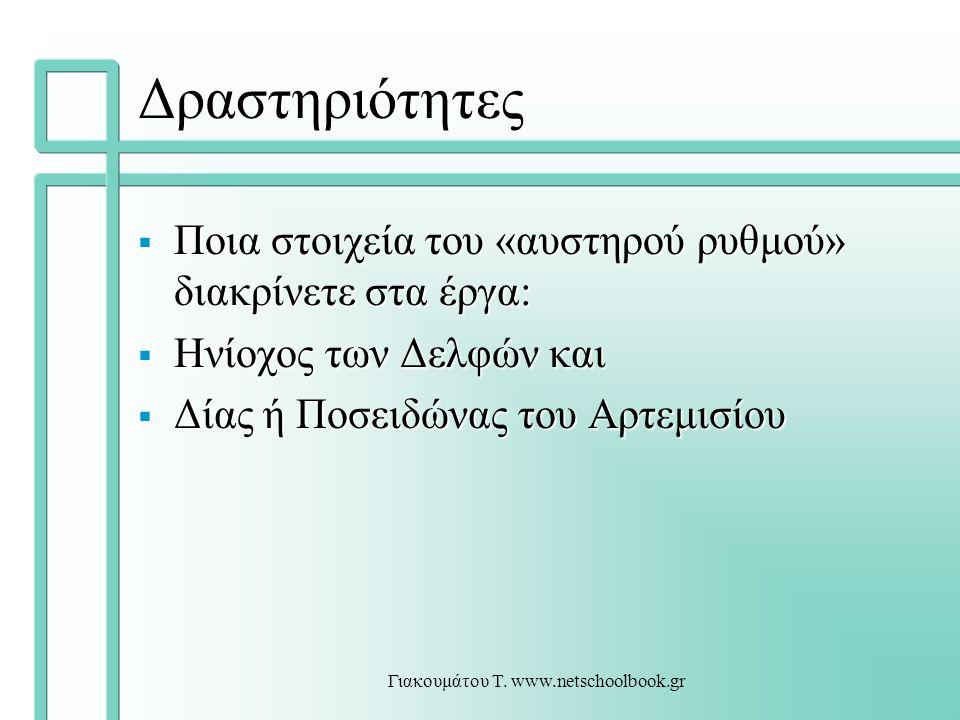 Γιακουμάτου Τ. www.netschoolbook.gr Δραστηριότητες  Ποια στοιχεία του «αυστηρού ρυθμού» διακρίνετε στα έργα:  Ηνίοχος των Δελφών και  Δίας ή Ποσειδ