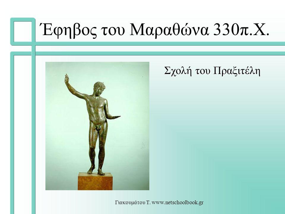 Γιακουμάτου Τ. www.netschoolbook.gr Έφηβος του Μαραθώνα 330π.Χ. Σχολή του Πραξιτέλη