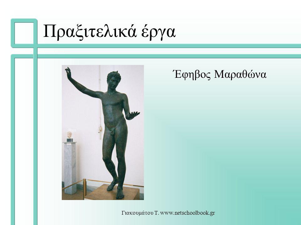 Γιακουμάτου Τ. www.netschoolbook.gr Πραξιτελικά έργα Έφηβος Μαραθώνα