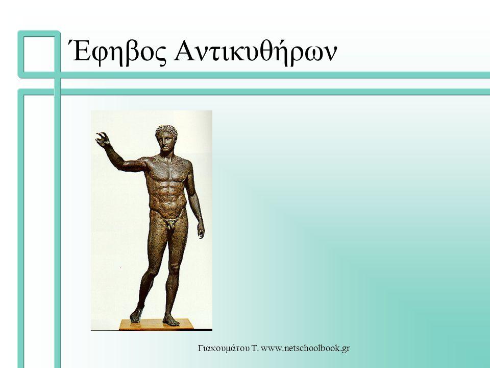 Γιακουμάτου Τ. www.netschoolbook.gr Έφηβος Αντικυθήρων