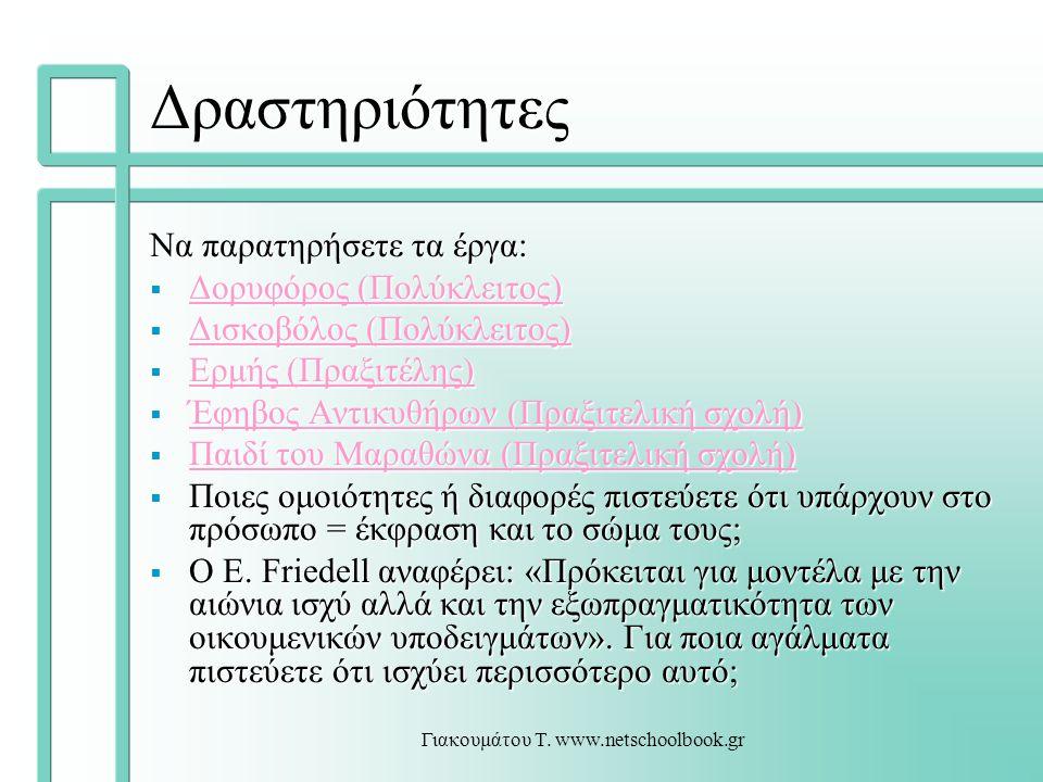 Γιακουμάτου Τ. www.netschoolbook.gr Δραστηριότητες Να παρατηρήσετε τα έργα:  Δορυφόρος (Πολύκλειτος) Δορυφόρος (Πολύκλειτος) Δορυφόρος (Πολύκλειτος)