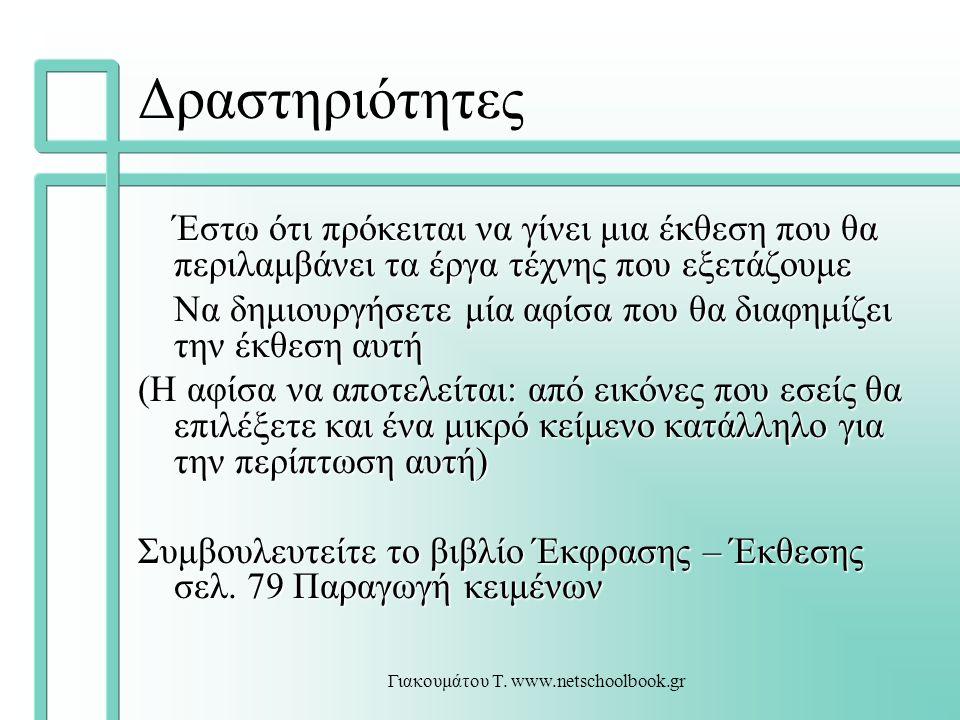 Γιακουμάτου Τ. www.netschoolbook.gr Δραστηριότητες Έστω ότι πρόκειται να γίνει μια έκθεση που θα περιλαμβάνει τα έργα τέχνης που εξετάζουμε Να δημιουρ