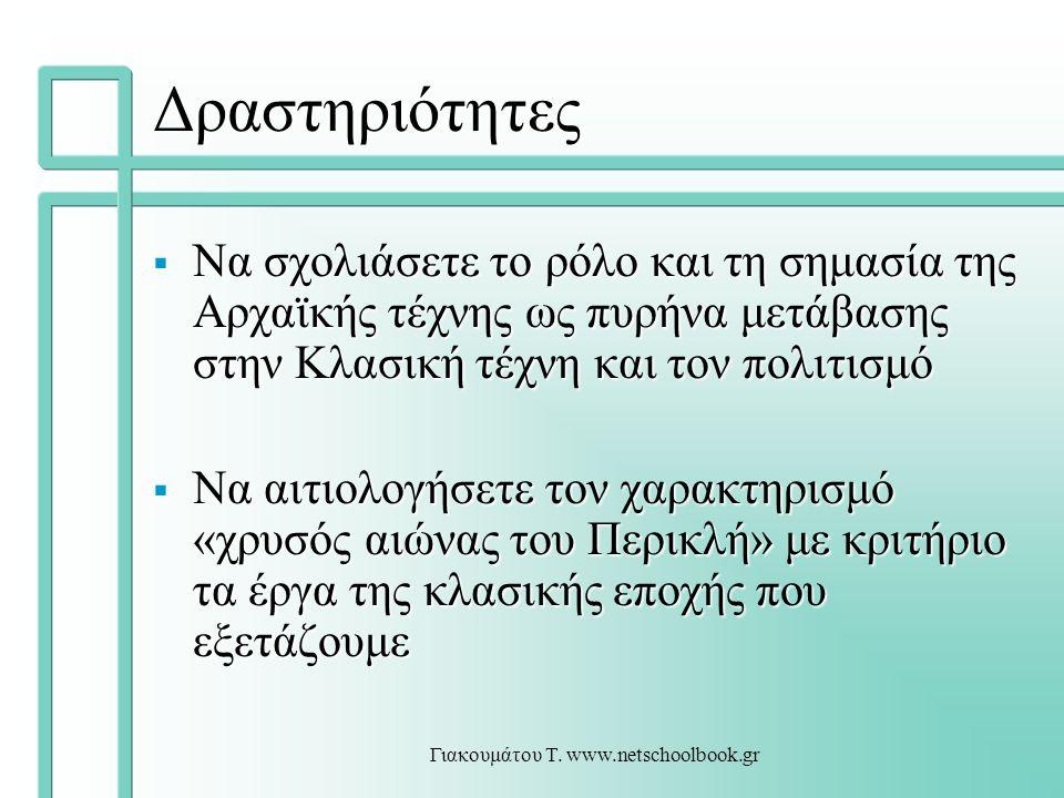 Γιακουμάτου Τ. www.netschoolbook.gr Δραστηριότητες  Να σχολιάσετε το ρόλο και τη σημασία της Αρχαϊκής τέχνης ως πυρήνα μετάβασης στην Κλασική τέχνη κ