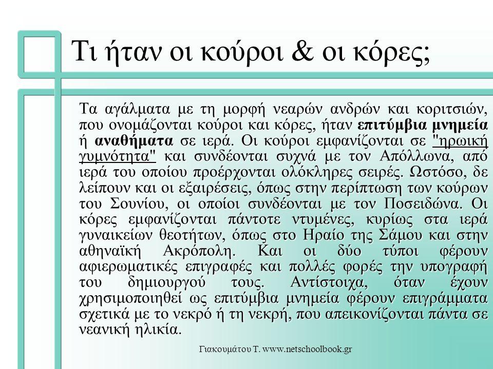 Γιακουμάτου Τ. www.netschoolbook.gr Τι ήταν οι κούροι & οι κόρες; Τα αγάλματα με τη μορφή νεαρών ανδρών και κοριτσιών, που ονομάζονται κούροι και κόρε