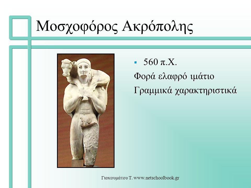 Γιακουμάτου Τ. www.netschoolbook.gr Μοσχοφόρος Ακρόπολης  560 π.Χ. Φορά ελαφρό ιμάτιο Γραμμικά χαρακτηριστικά