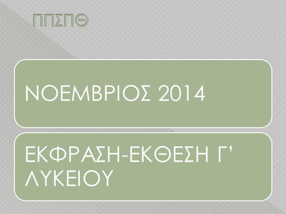 ΝΟΕΜΒΡΙΟΣ 2014 ΕΚΦΡΑΣΗ-ΕΚΘΕΣΗ Γ' ΛΥΚΕΙΟΥ
