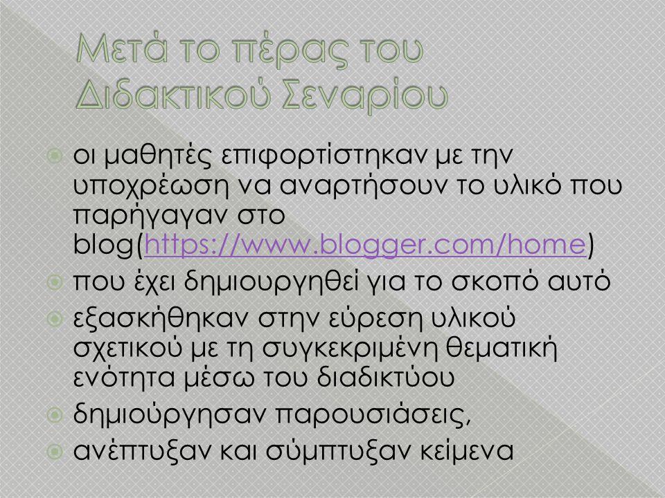  οι μαθητές επιφορτίστηκαν με την υποχρέωση να αναρτήσουν το υλικό που παρήγαγαν στο blog(https://www.blogger.com/home)https://www.blogger.com/home 
