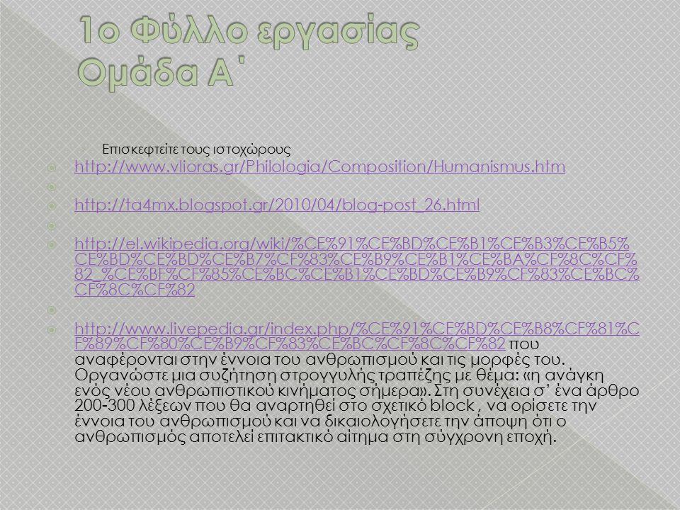 › Επισκεφτείτε τους ιστοχώρους  http://www.vlioras.gr/Philologia/Composition/Humanismus.htm http://www.vlioras.gr/Philologia/Composition/Humanismus.h