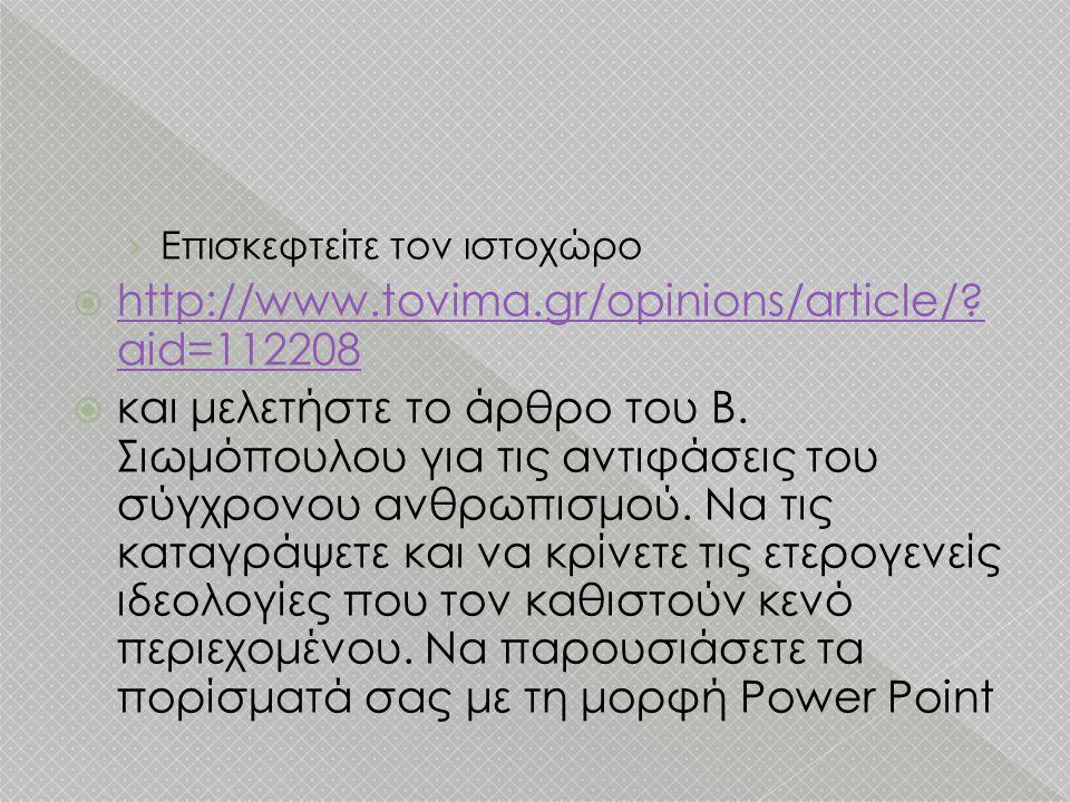 › Επισκεφτείτε τον ιστοχώρο  http://www.tovima.gr/opinions/article/? aid=112208 http://www.tovima.gr/opinions/article/? aid=112208  και μελετήστε το