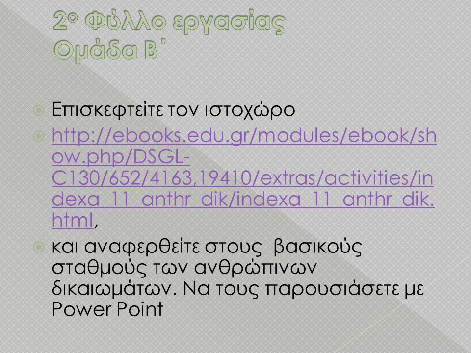  Επισκεφτείτε τον ιστοχώρο  http://ebooks.edu.gr/modules/ebook/sh ow.php/DSGL- C130/652/4163,19410/extras/activities/in dexa_11_anthr_dik/indexa_11_