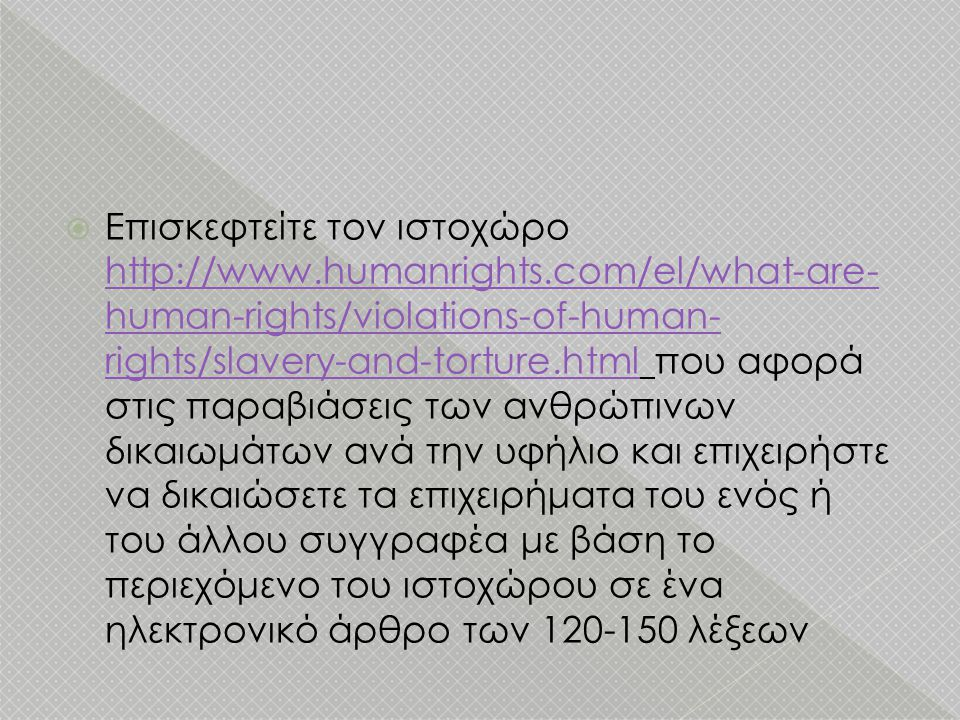  Επισκεφτείτε τον ιστοχώρο http://www.humanrights.com/el/what-are- human-rights/violations-of-human- rights/slavery-and-torture.html που αφορά στις π