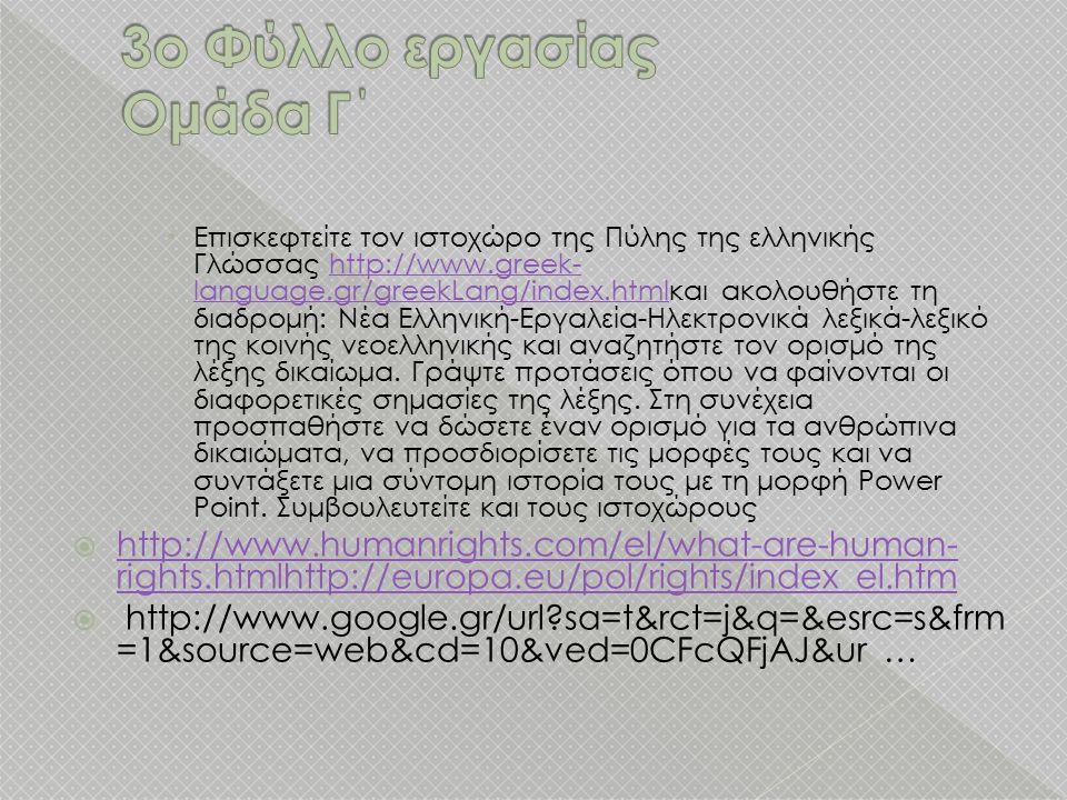  Επισκεφτείτε τον ιστοχώρο της Πύλης της ελληνικής Γλώσσας http://www.greek- language.gr/greekLang/index.htmlκαι ακολουθήστε τη διαδρομή: Νέα Ελληνικ