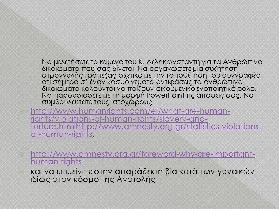 › Να μελετήσετε το κείμενο του Κ. Δεληκωνσταντή για τα Ανθρώπινα δικαιώματα που σας δίνεται. Να οργανώσετε μια συζήτηση στρογγυλής τράπεζας σχετικά με