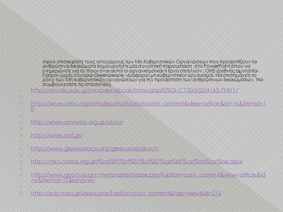 › Αφού επισκεφτείτε τους ιστοχώρους των Μη Κυβερνητικών Οργανώσεων που προασπίζουν τα ανθρώπινα δικαιώματα δημιουργήστε μία συνοπτική παρουσίαση στο P