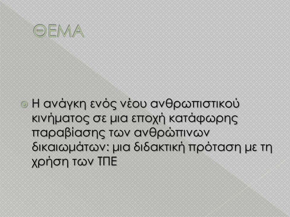  Ποιος είναι ο ρόλος του σχολείου στην προάσπιση των δικαιωμάτων του παιδιού; Με ποιους τρόπους μπορεί να συμβάλλει στην προάσπιση αυτή; Να συμβουλευτείτε την ιστοσελίδα  http://www.tovima.gr/opinions/article/.
